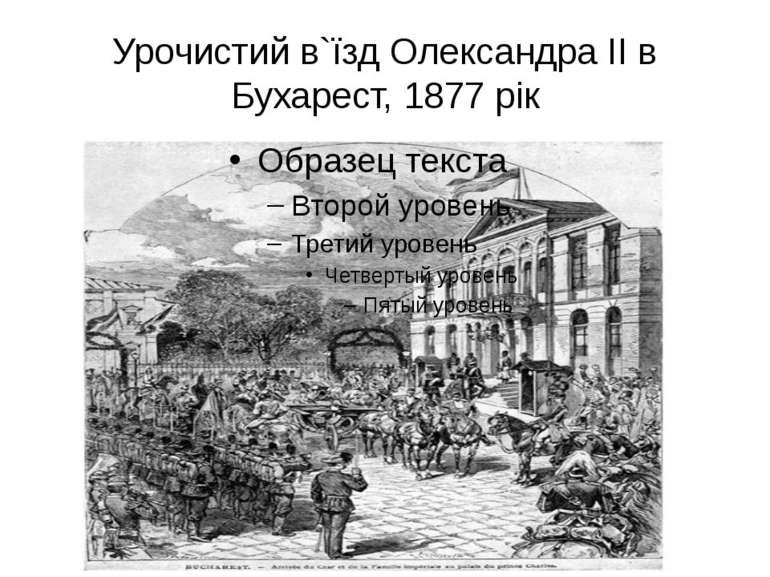Урочистий в`їзд Олександра II в Бухарест, 1877 рік