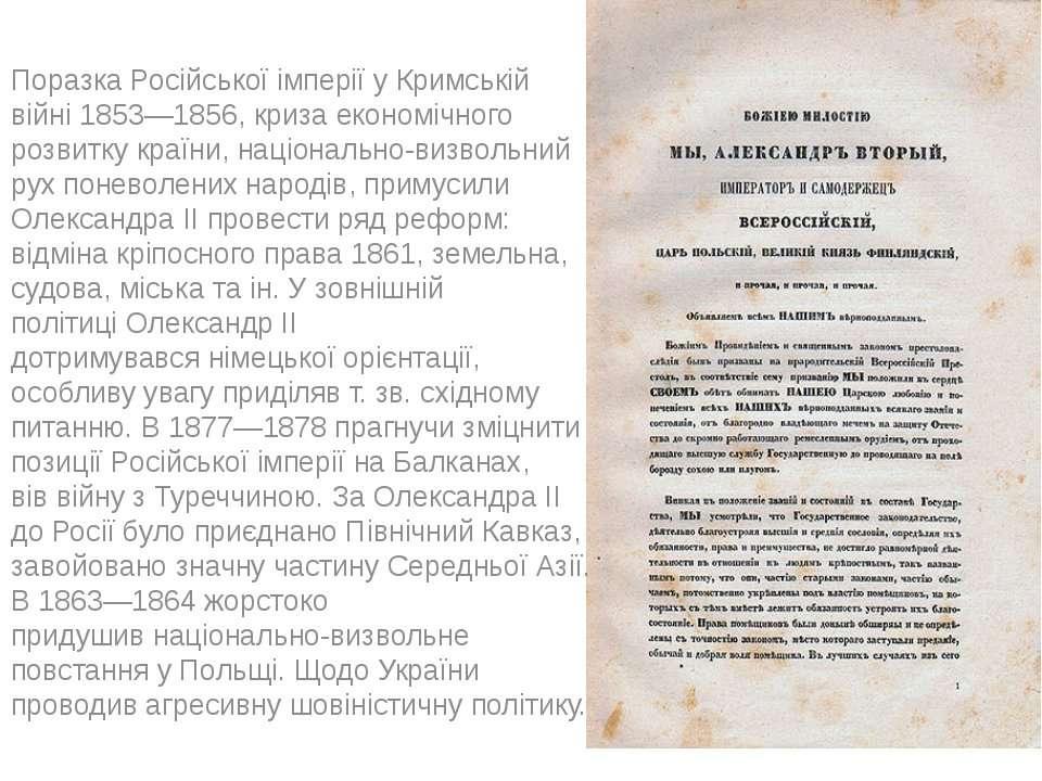 Поразка Російської імперії уКримській війні1853—1856, криза економічного ро...