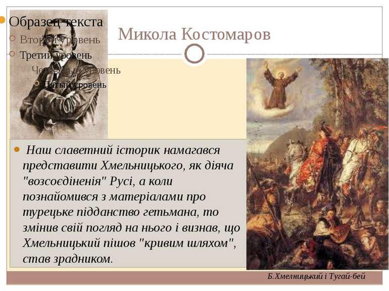 Микола Костомаров Наш славетний історик намагався представити Хмельницького, ...