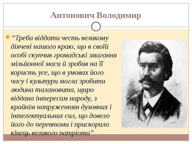 """Антонович Володимир """"Треба віддати честь великому діячеві нашого краю, що в с..."""