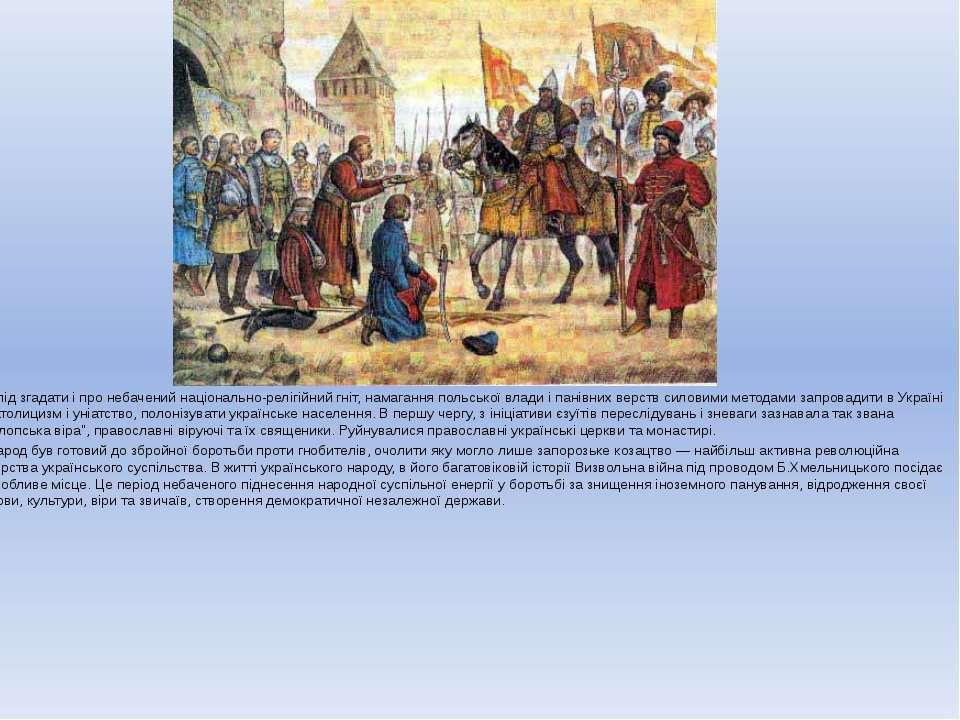 Слід згадати і про небачений національно-релігійний гніт, намагання польської...