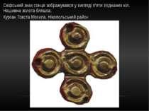 Скіфський знак сонця зображувався у вигляді п'яти з'єднаних кіл. Нашивна золо...
