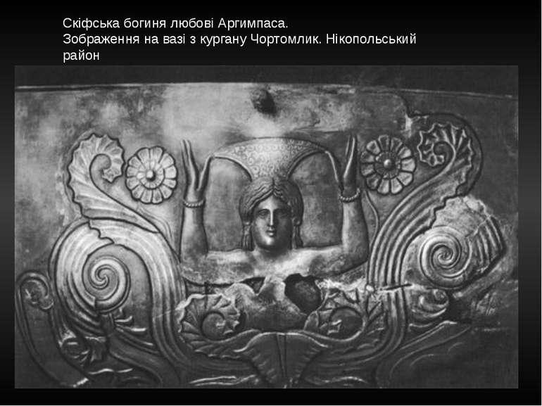 Скіфська богиня любові Аргимпаса. Зображення на вазі з кургану Чортомлик. Нік...