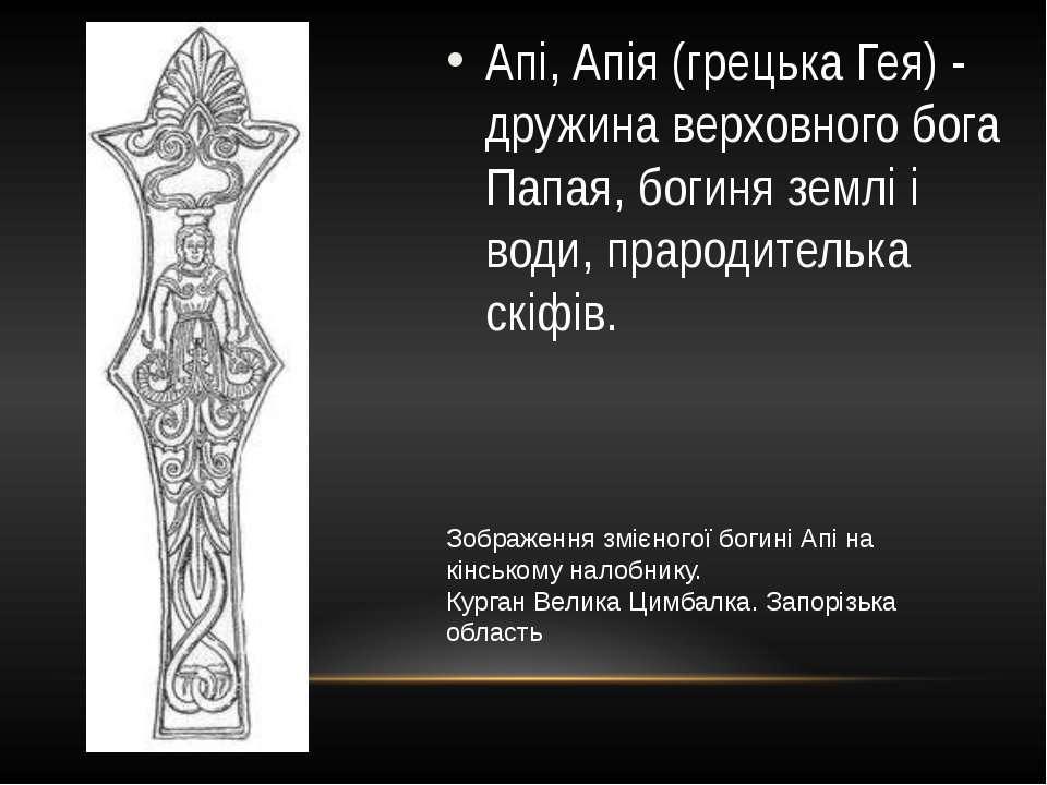Апі, Апія (грецька Гея) - дружина верховного бога Папая, богиня землі і води,...