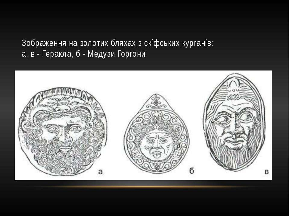 Зображення на золотих бляхах з скіфських курганів: а, в - Геракла, б - Медузи...
