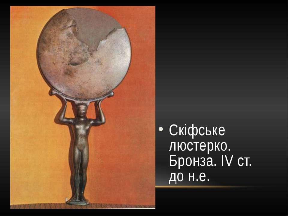 Скіфське люстерко. Бронза. IV ст. до н.е.