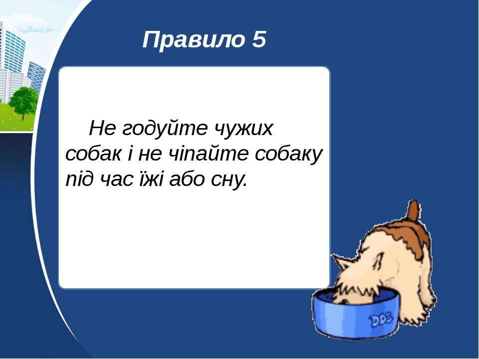Не годуйте чужих собак і не чіпайте собаку під час їжі або сну. Правило 5