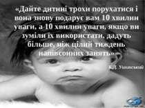 «Дайте дитині трохи порухатися і вона знову подарує вам 10 хвилин уваги, а 10...
