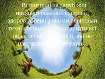 Вітчизняні та зарубіжні науковці вважають, що під здоров'язберігаючими освітн...