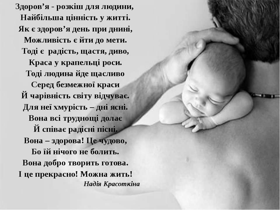Здоров'я - розкіш для людини, Найбільша цінність у житті. Як є здоров'я день ...