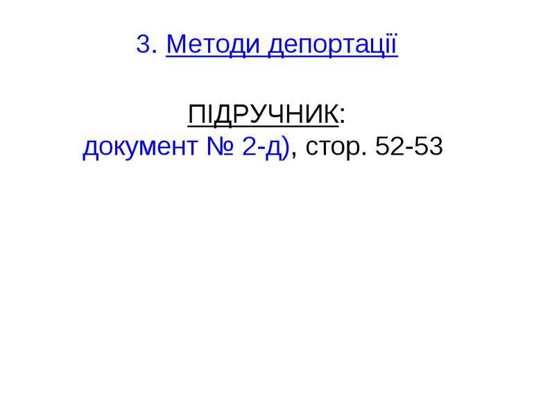 3. Методи депортації ПІДРУЧНИК: документ № 2-д), стор. 52-53