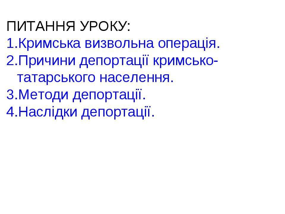 ПИТАННЯ УРОКУ: Кримська визвольна операція. Причини депортації кримсько-татар...