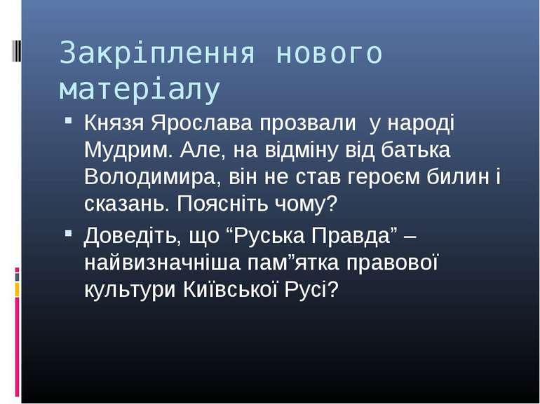 Закріплення нового матеріалу Князя Ярослава прозвали у народі Мудрим. Але, на...