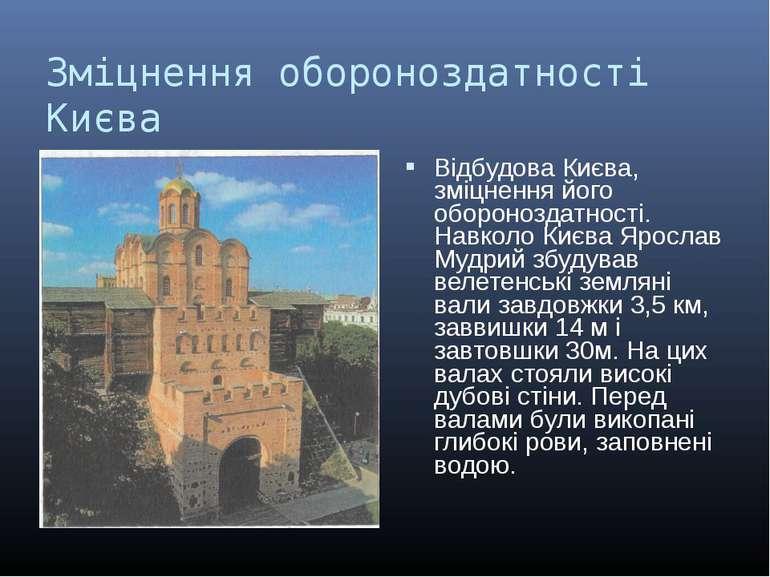 Зміцнення обороноздатності Києва Відбудова Києва, зміцнення його обороноздатн...