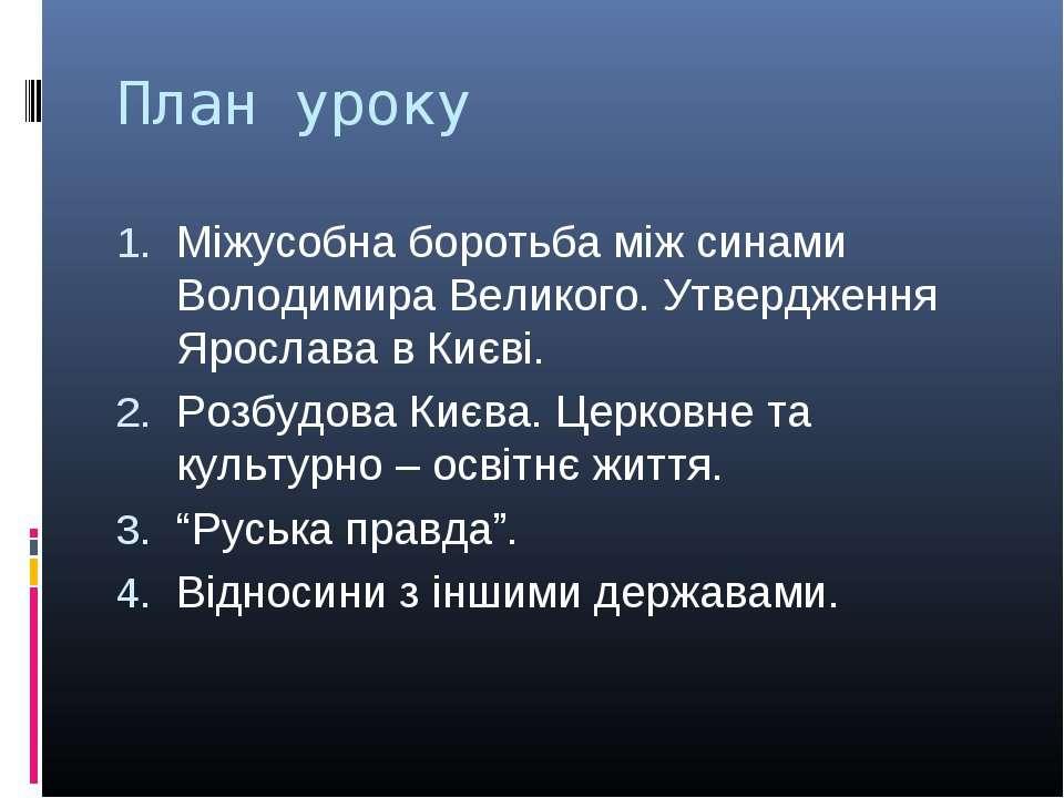 План уроку Міжусобна боротьба між синами Володимира Великого. Утвердження Яро...