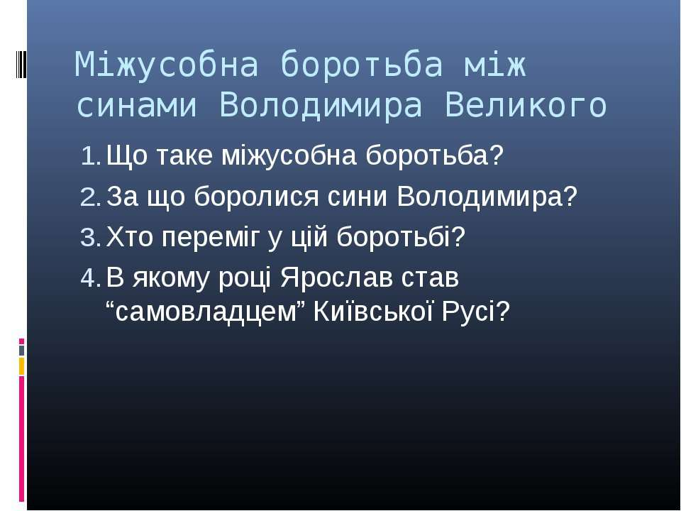 Міжусобна боротьба між синами Володимира Великого Що таке міжусобна боротьба?...