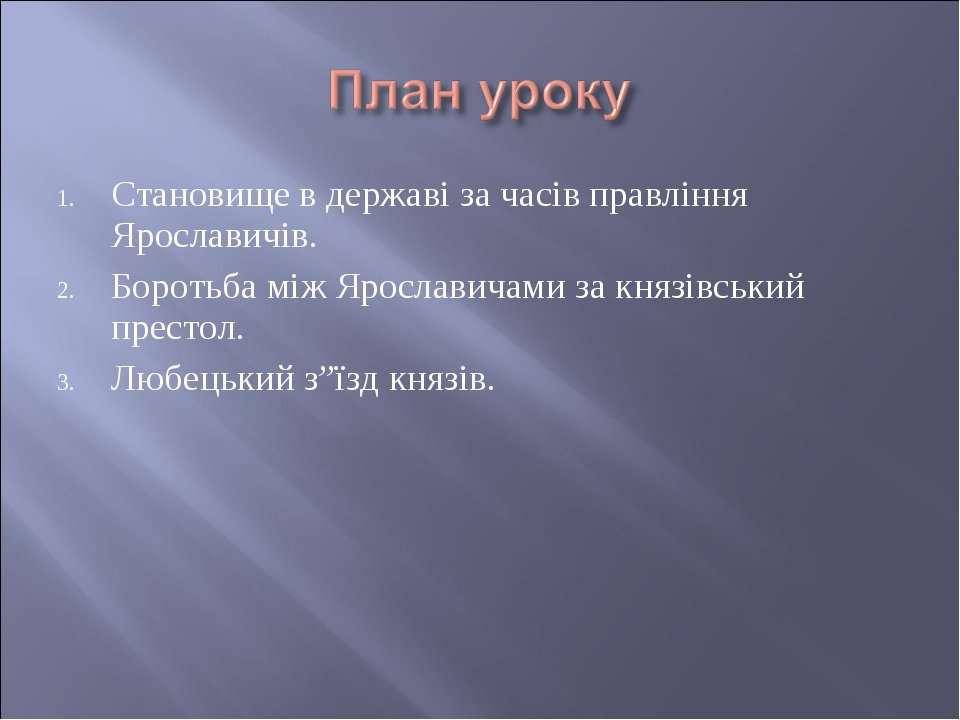 Становище в державі за часів правління Ярославичів. Боротьба між Ярославичами...