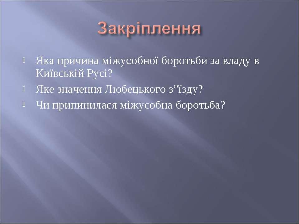 Яка причина міжусобної боротьби за владу в Київській Русі? Яке значення Любец...
