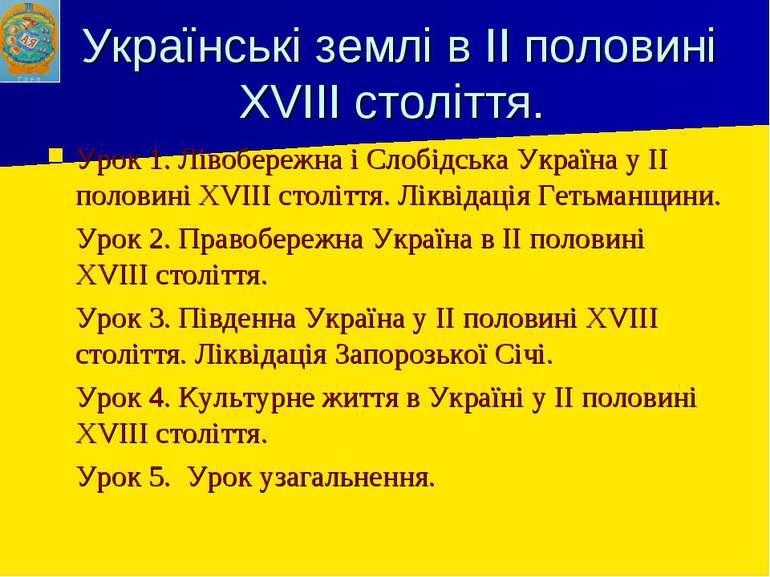 Українські землі в ІІ половині XVIII століття. Урок 1. Лівобережна і Слобідсь...