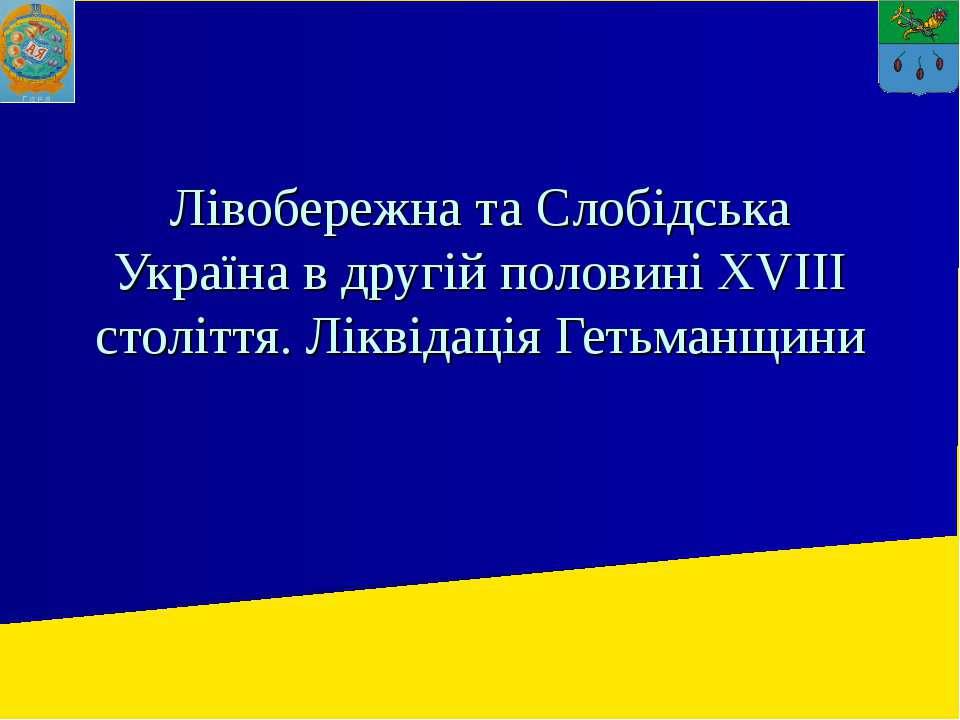 Лівобережна та Слобідська Україна в другій половині XVIII століття. Ліквідаці...