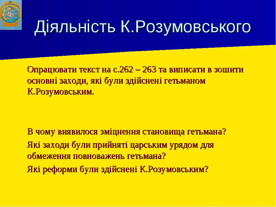 Діяльність К.Розумовського Опрацювати текст на с.262 – 263 та виписати в зоши...