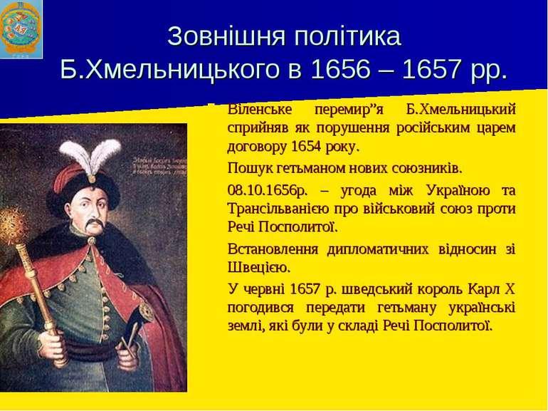 """Зовнішня політика Б.Хмельницького в 1656 – 1657 рр. Віленське перемир""""я Б.Хме..."""