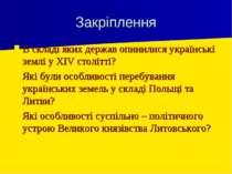 Закріплення В складі яких держав опинилися українські землі у XIV столітті? Я...