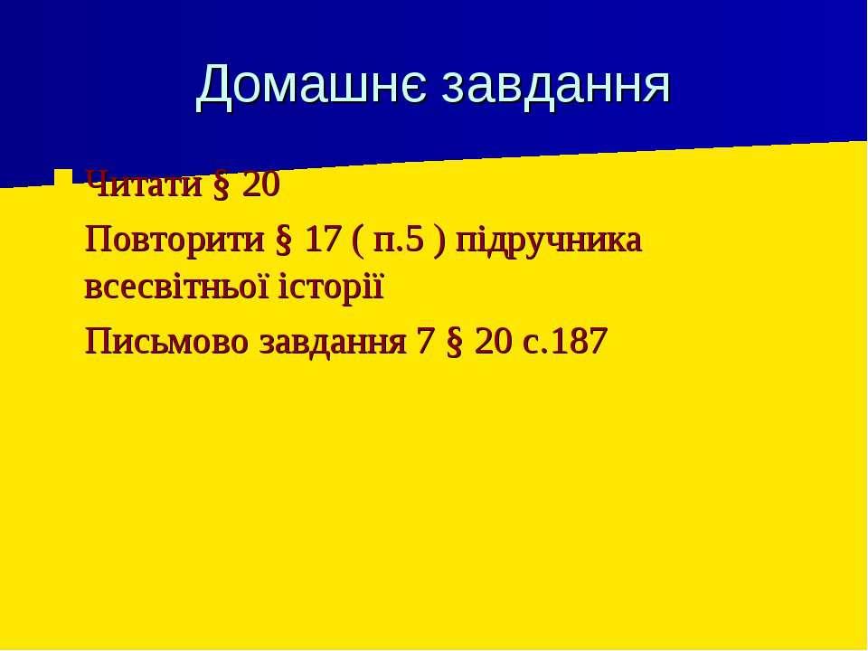 Домашнє завдання Читати § 20 Повторити § 17 ( п.5 ) підручника всесвітньої іс...
