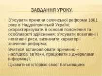 """З""""ясувати причини селянської реформи 1861 року в Наддніпрянській Україні; оха..."""