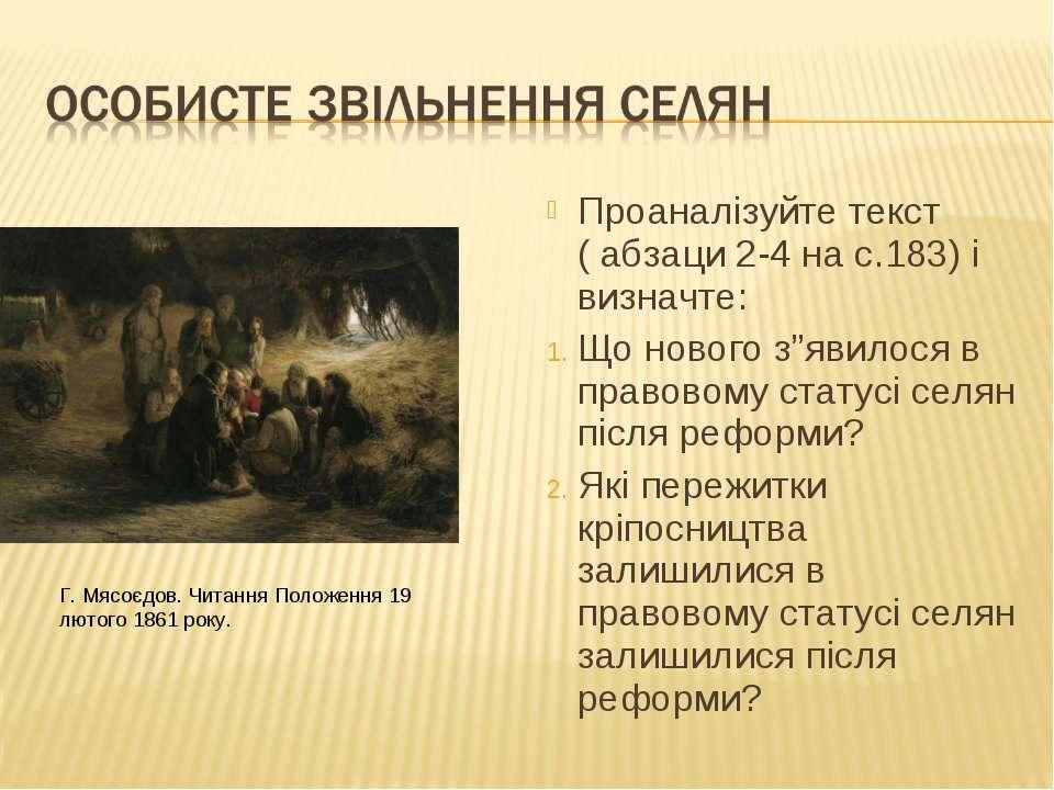"""Проаналізуйте текст ( абзаци 2-4 на с.183) і визначте: Що нового з""""явилося в ..."""