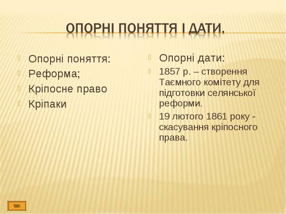 Опорні поняття: Реформа; Кріпосне право Кріпаки Опорні дати: 1857 р. – створе...