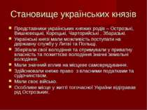 Становище українських князів Представники українських княжих родів – Острозьк...