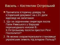 Василь – Костянтин Острозький Прочитати історичну довідку та історичний докум...