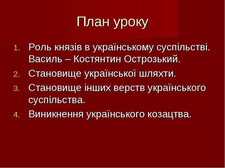 План уроку Роль князів в українському суспільстві. Василь – Костянтин Острозь...