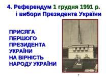 4. Референдум 1 грудня 1991 р. і вибори Президента України ПРИСЯГА ПЕРШОГО ПР...