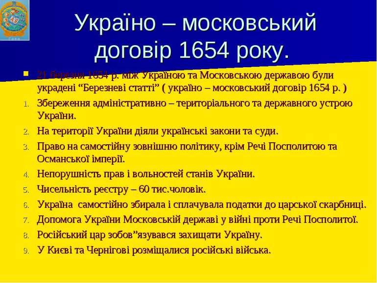 Україно – московський договір 1654 року. 21 березня 1654 р. між Україною та М...