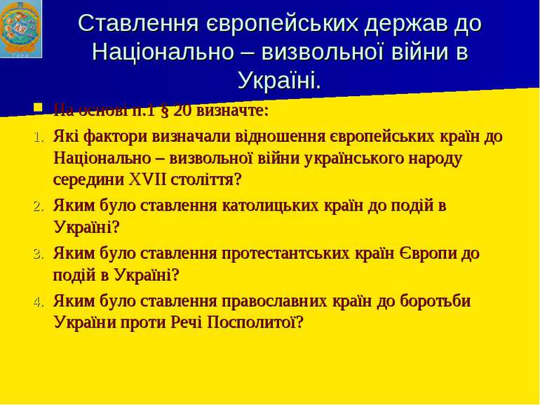 Ставлення європейських держав до Національно – визвольної війни в Україні. На...