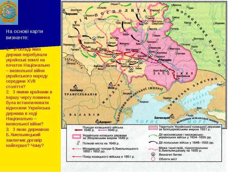 На основі карти визначте: В складі яких держав перебували українські землі на...