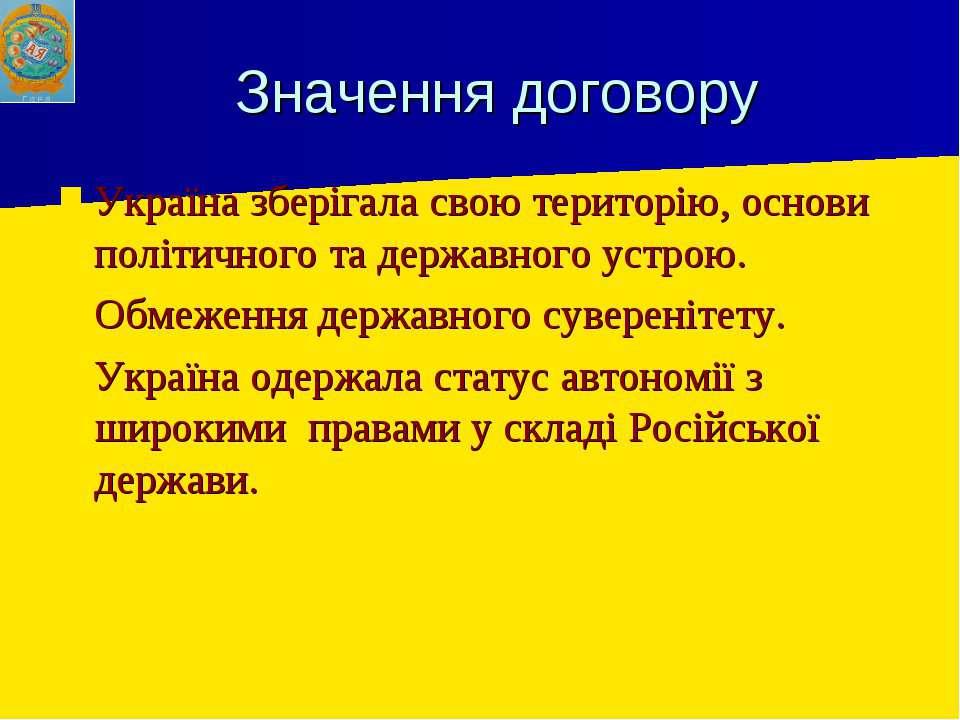 Значення договору Україна зберігала свою територію, основи політичного та дер...