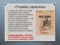 «Україна уярмлена» У 1895 році Юліан Бачинський опублікував книгу «Україна уя...