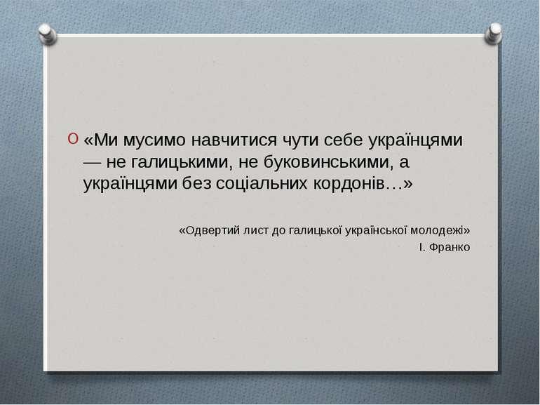 «Ми мусимо навчитися чути себе українцями — не галицькими, не буковинськими, ...