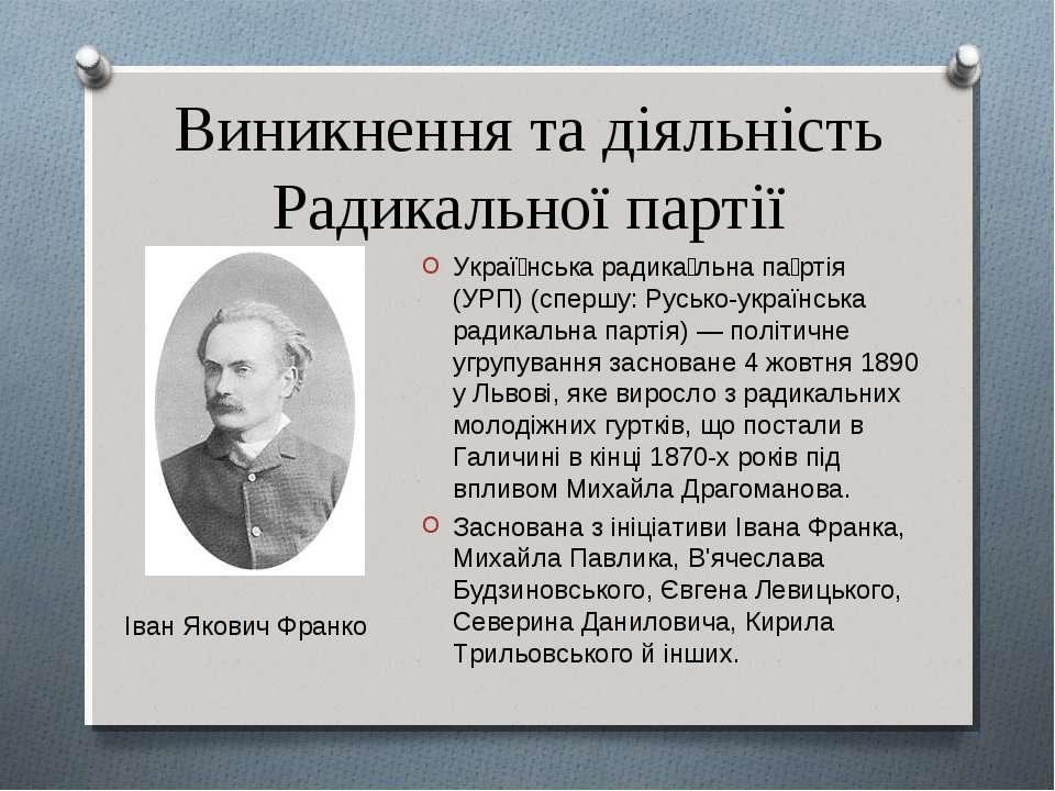 Виникнення та діяльність Радикальної партії Украї нська радика льна па ртія (...