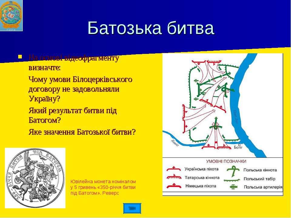 Батозька битва На основі відеофрагменту визначте: Чому умови Білоцерківського...