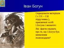 Іван Богун Опрацювати матеріали ( с.131 – 132 підручника ), присвячені особі ...