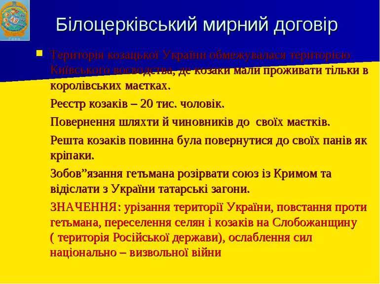 Білоцерківський мирний договір Територія козацької України обмежувалася терит...