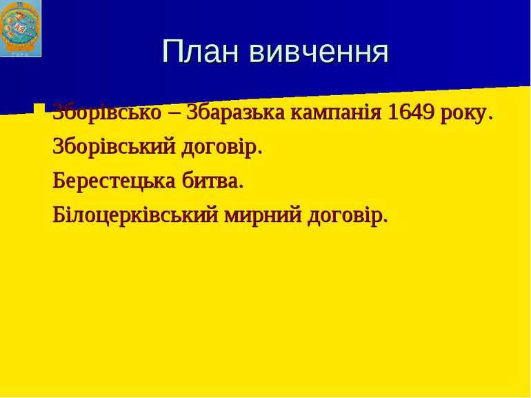 План вивчення Зборівсько – Збаразька кампанія 1649 року. Зборівський договір....