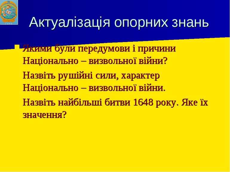 Актуалізація опорних знань Якими були передумови і причини Національно – визв...