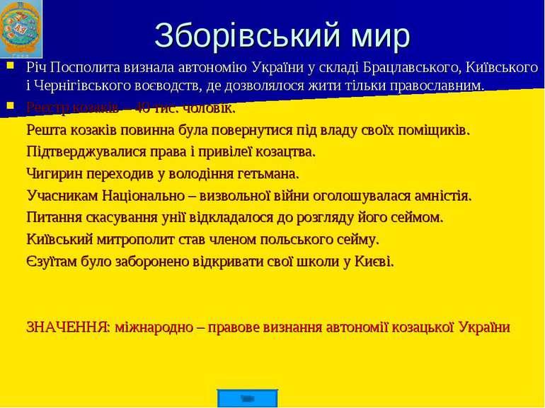 Зборівський мир Річ Посполита визнала автономію України у складі Брацлавськог...