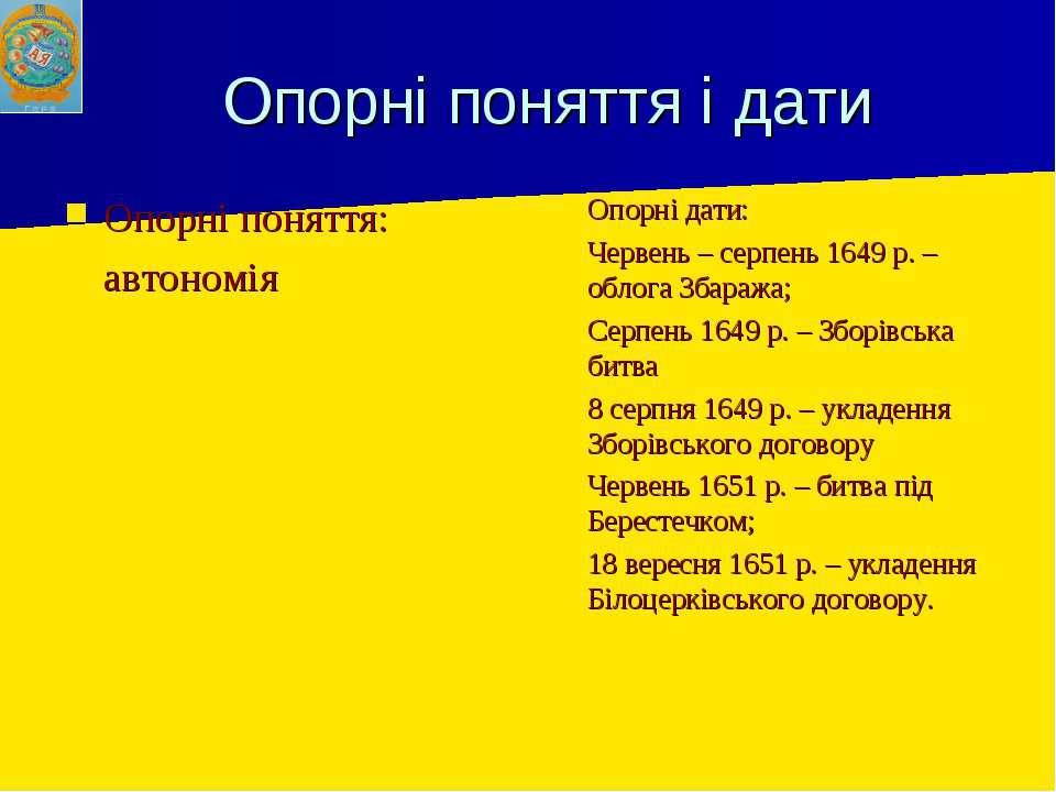 Опорні поняття і дати Опорні поняття: автономія Опорні дати: Червень – серпен...