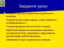Завдання уроку Розкрити причини виникнення українського козацтва; Розповісти ...